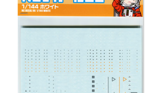 NC06デカール1/144の3色はもうすぐ発売