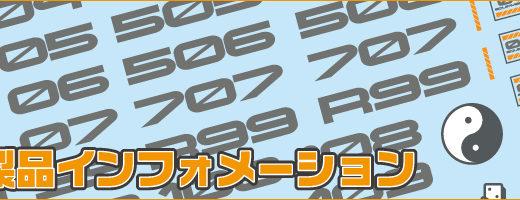 2018年3月中旬発売予定「TRデカール3 ナンバー&アルファベット 各2色4製品」