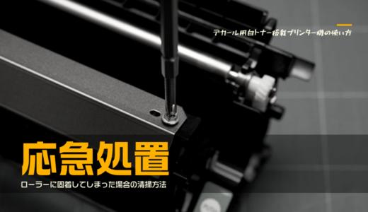 応急処置:デカール用蛍光白トナー搭載プリンターの応急修理法