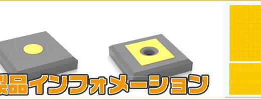 2018年5月中旬発売予定「円形マスキングシール 追加サイズL」
