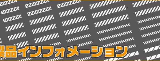 2018年5月中旬発売予定「ラインデカール2」