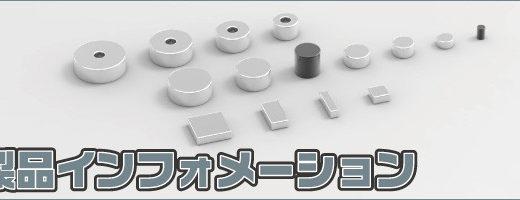 2016年3月中旬発売予定「ネオジム磁石追加サイズ 3-3mm、1-1.5mm」