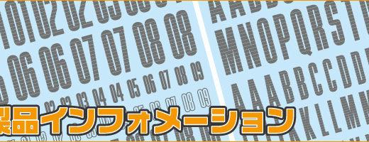 2016年8月中旬発売予定「CNDデカールシリーズ」