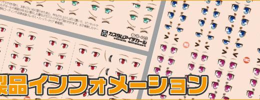 2015年9月中旬発売予定「カスタムアイデカール4-5-6 Bカラー」