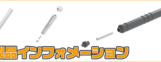 2015年11月中旬発売予定「RDアンテナ2 Sサイズ・Mサイズ」