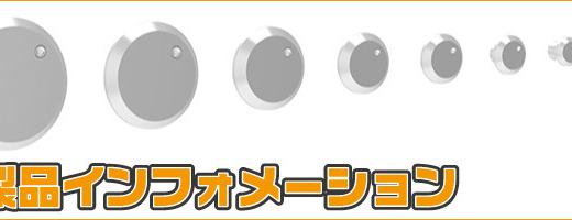 2015年12月中旬発売予定「JDリベット 8サイズ」