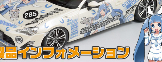 2015年10月中旬発売予定「ニパ子」デカールセット for 1/24レースカーモデル」