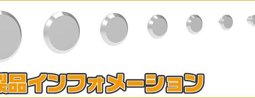 2016年1月中旬発売予定「FLリベット 8サイズ」
