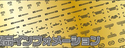 2016年6月中旬発売予定「ダークグレー RBコーションデカールRB01・02 1/100・144」