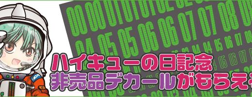 ハイキューの日記念「CNDデカール蛍光グリーン」配布キャンペーン