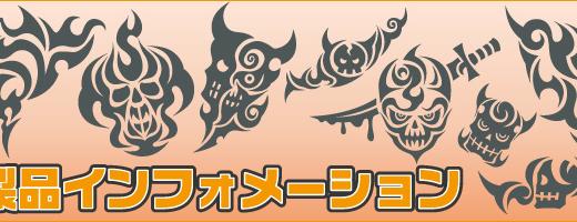 2016年10月中旬発売予定「タトゥーデカール第二弾 スカル」
