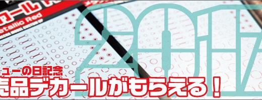 ハイキューの日記念「アクセントデカールA 特別カラー」配布キャンペーン