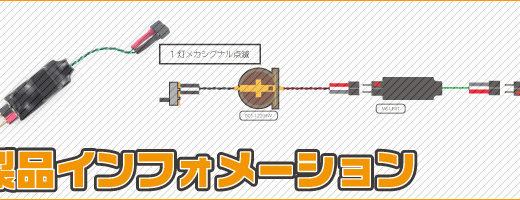 2017年10月中旬発売予定「メカシグナル用 点滅ユニット」
