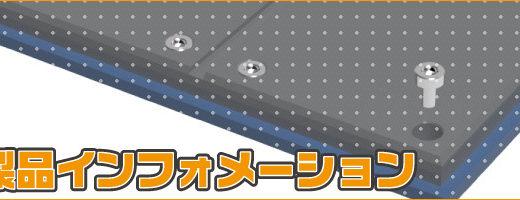 2017年11月中旬発売予定「CPリベット」5サイズ
