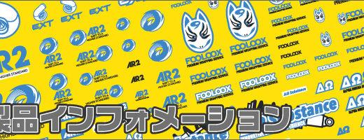 2017年5月中旬発売予定「スポンサーロゴデカール02S」追加3カラー