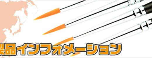 2017年10月中旬発売予定「熊野筆 KMブラシ 面相筆」4サイズ