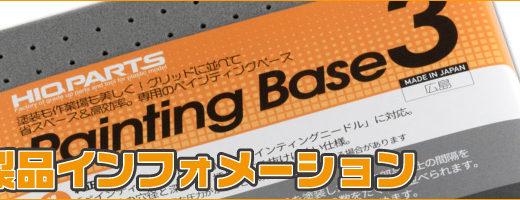 2017年10月中旬発売予定「ペインティングベース3」