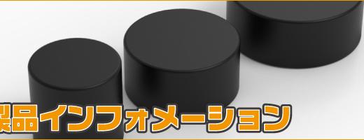 2018年2月中旬発売予定「ネオジム磁石ブラック丸形」