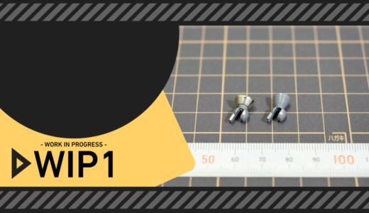 メタルスラスター接着方法。精密感アップと塗り分けを簡単に。