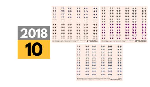 2018年10月中旬発売予定「カスタムアイデカールC 01-03」