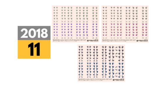 2018年11月中旬発売予定「カスタムアイデカールC 04-06」