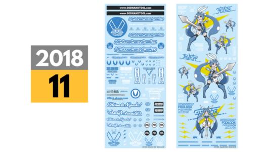 2018年11月中旬発売予定「あるてぃめっと!ニパ子デカール02A・B」