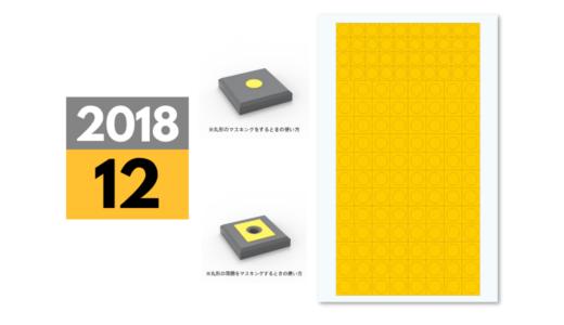 2018年12月中旬発売予定「円形マスキングシールXL(6.2〜7.6mm)」