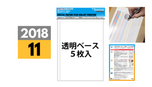 2018年11月中旬発売予定「家庭用インクジェットプリンターデカール用紙」透明下地・白下地の2種