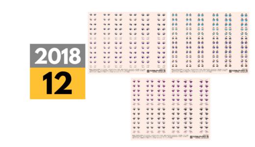 2018年12月中旬発売予定「カスタムアイデカールC 07-09」