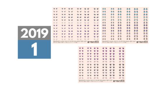 2019年1月中旬発売予定「カスタムアイデカールC 10-12」