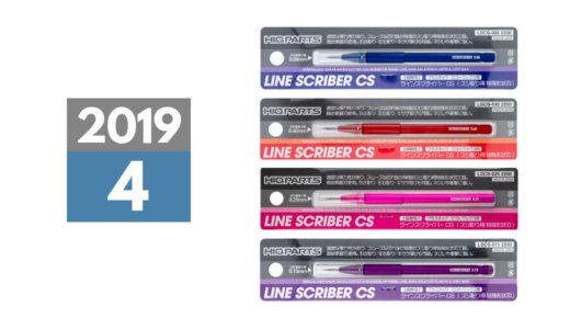 2019年4月中旬発売予定 スジ彫り・キサゲ両用工具「ラインスクライバー4サイズ」