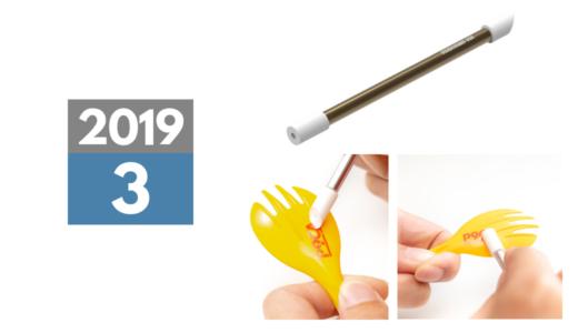 2019年3月中旬発売予定 水転写式デカール用貼り付け補助工具「デカールスキージー」
