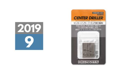 2019年9月中旬発売予定 「センタードリラー」再生産