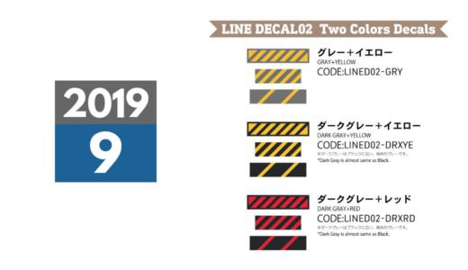 2019年9月中旬発売予定 「ラインデカール02」追加カラー2色