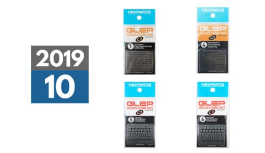 2019年10月中旬発売予定 「GLEP01・04〜06」再生産