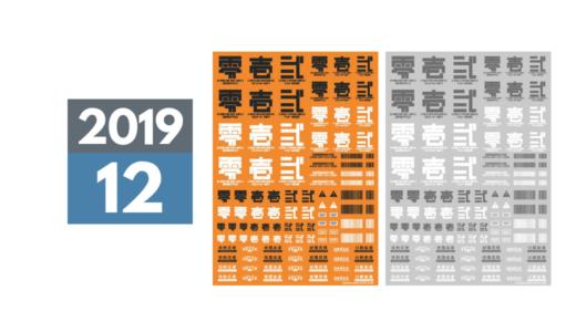 2019年12月中旬発売「JPNデカール01」第一弾 4製品