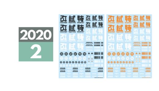 2020年2月中旬発売「JPNデカール02」第二弾 4製品