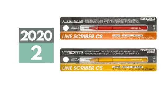 2020年2月中旬発売予定 スジ彫り・キサゲ両用工具「ラインスクライバー0.6mm、0.8mm追加サイズ」