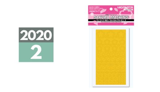 2020年2月中旬発売「桜模様マスキングシール」