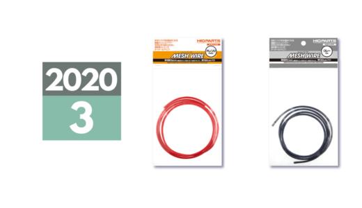 2020年3月中旬発売「メッシュワイヤー追加2色 オレンジ・グレー」
