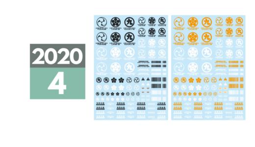 2020年4月中旬発売「JPNデカール00」第三弾 4製品