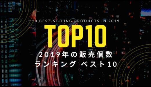 2019年販売個数ランキング ベスト100