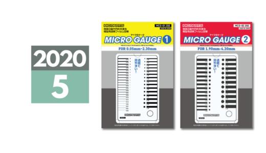 2020年5月中旬発売「マイクロゲージ」