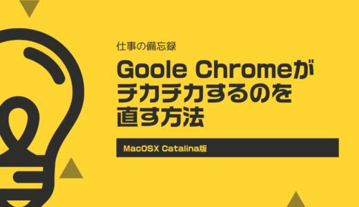 Google Chromeで画面がチカチカするのを直す方法 MacOSX Catalina版
