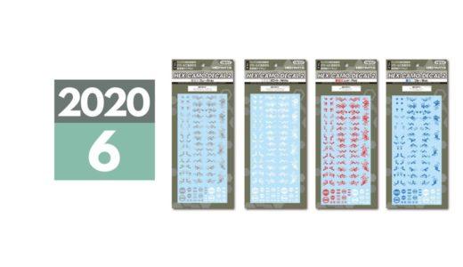 2020年6月中旬発売「ヘックス迷彩用デカール2」4カラー