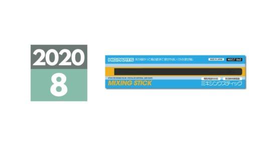 2020年8月中旬発売「ミキシングスティック」模型用塗料瓶混ぜ棒
