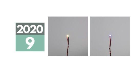 2020年9月中旬発売「ワンタッチLEDシリーズ2 追加点灯色 電球色・紫外線UV405nm」