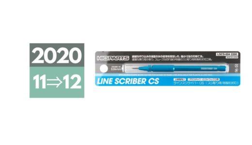 2020年11月中旬⇒12月下旬発売延期「ラインスクライバーCS 0.04mm(1本入)」