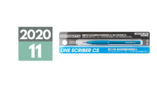 2020年11月中旬発売「ラインスクライバーCS 0.04mm(1本入)」
