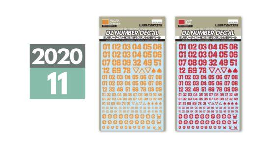 2020年11月中旬発売「DZナンバーデカール追加オレンジ・レッド」